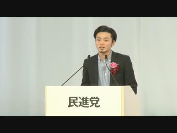 民進党結党大会 SEALDs奥田愛基が応援スピーチ