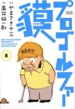 baku5.jpg