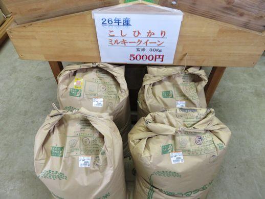 26年度産 玄米