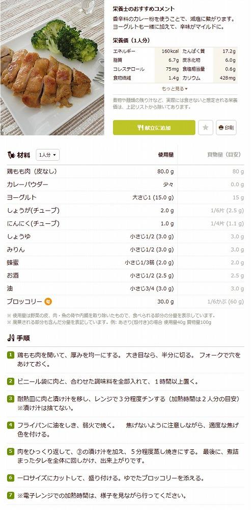 food0313_2016.jpg