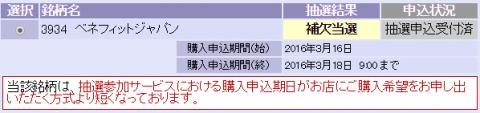ベネフィットジャパンIPO当選落選
