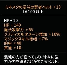 賢者ベルト+13