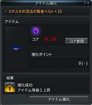 賢者ベルト+15