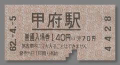 甲府駅_入場券
