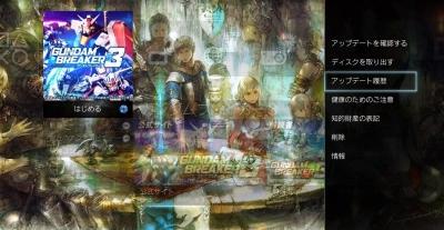 PS4sysop01.jpg