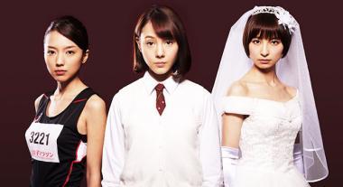 園子温監督 『リアル鬼ごっこ』 3人の主演女優。真野恵理菜、トリンドル玲奈、篠田麻里子。
