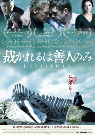 アンドレイ・ズビャギンツェフ 『裁かれるは善人のみ』 ロシアの田舎町が舞台。クジラらしき巨大な骨が登場する。