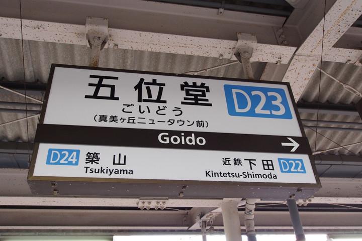 20150920_goido-01.jpg