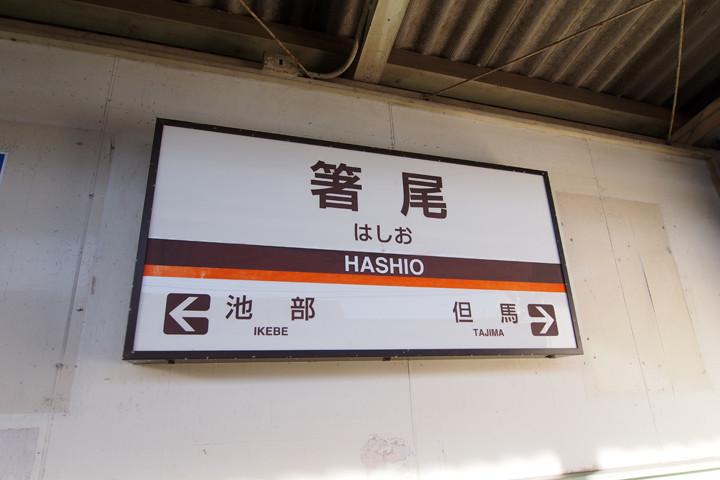 20151003_hashio-02.jpg