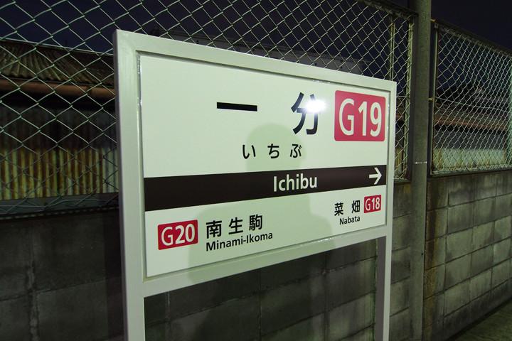 20151003_ichibu-02.jpg