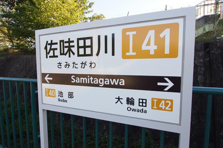 20151003_samitagawa-02.jpg