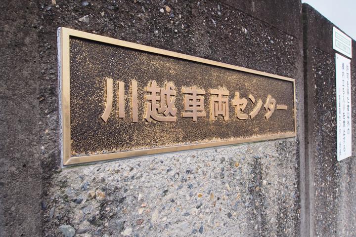 20151017_jr_kawagoe_event-01.jpg