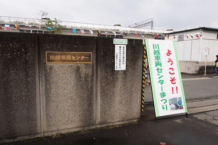 20151017_jr_kawagoe_event-02.jpg
