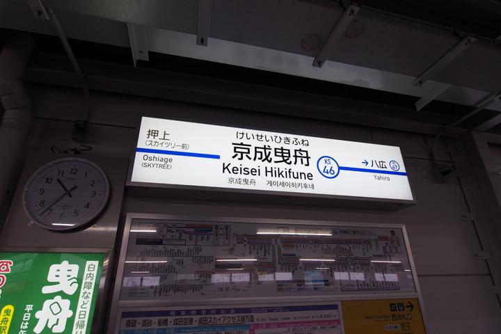 20151017_keisei_hikifune-06.jpg