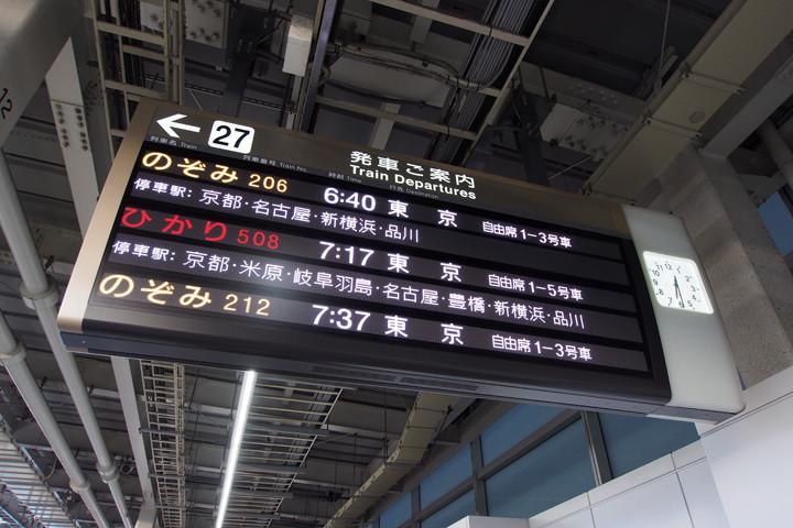 20151017_shin_osaka-01.jpg