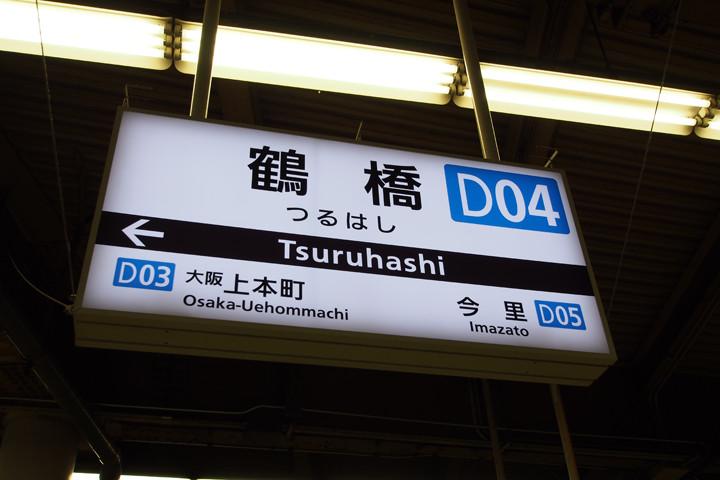 20151017_tsuruhashi-02.jpg