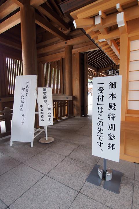 20151101_kashihara_jingu-04.jpg