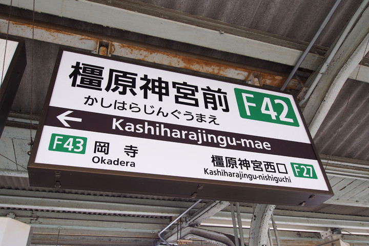20151101_kashinara_jingu_mae-03.jpg