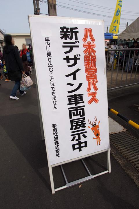 20151101_kintetsu_events-05.jpg