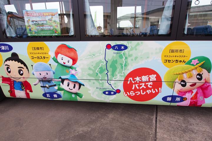 20151101_nara_kotsu_bus-03.jpg