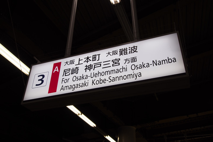 20151101_tsuruhashi-02.jpg