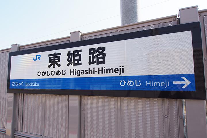 20160327_higashi_himeji-06.jpg