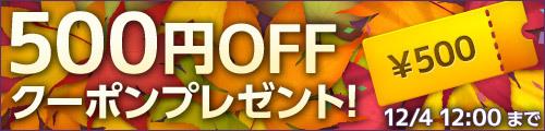 DLサイト でぃーえる秋トクキャンペーン ~クーポンでお得にお買い物~