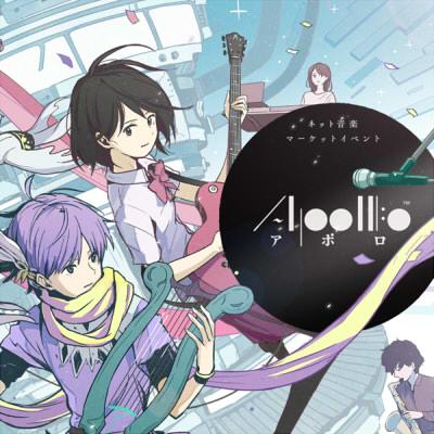 【BOOTH」】 同人音楽作品イベント「第2回APOLLO」 11月20~23日