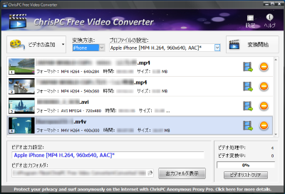 ChrisPC Free Video Converter スクリーンショット