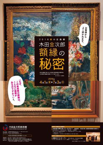 「木田金次郎 額縁の世界」ポスター