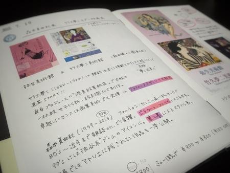 美術展ノート例