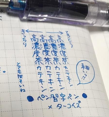 ペン習字ペンで書き書き
