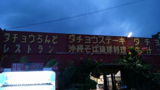 沖縄旅行記15.11 012