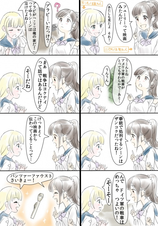 4koma_fury_006.jpg