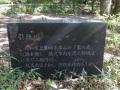 泉の森の石碑