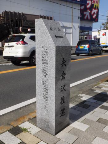 矢倉沢往還の碑