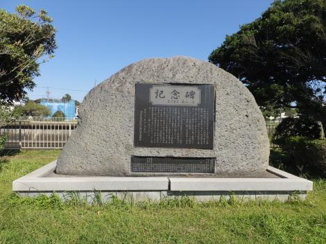 鵠沼耕地整理組合の完成記念碑