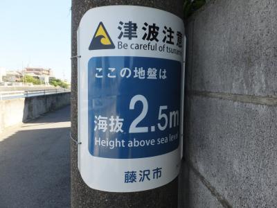 海抜2.5mの看板