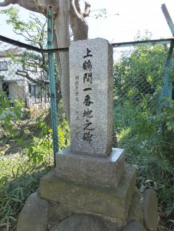 上鶴間一番地之碑