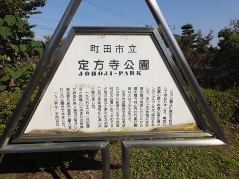 定方寺公園案内パネル
