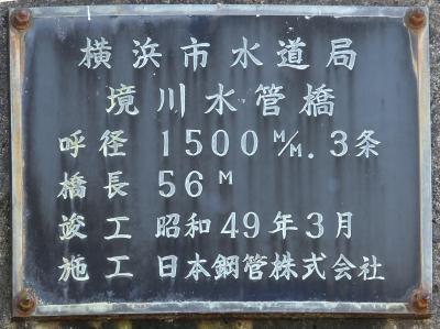 横浜市水道局境川水管橋の銘板