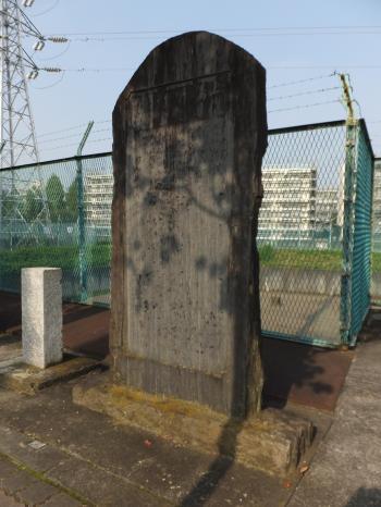 上鶴間堰復旧記念の碑