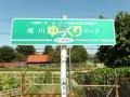 境川ゆっくりロードの標識