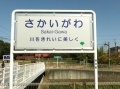 東京都の境川標識