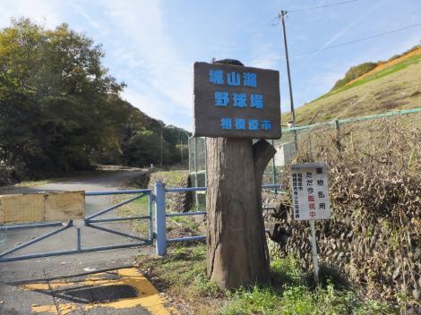 城山湖野球場入口