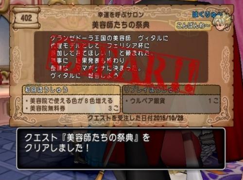 2015-10-28_18-42-50_No-00.jpg