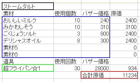 2015-11-6_5-31-39_No-00.jpg