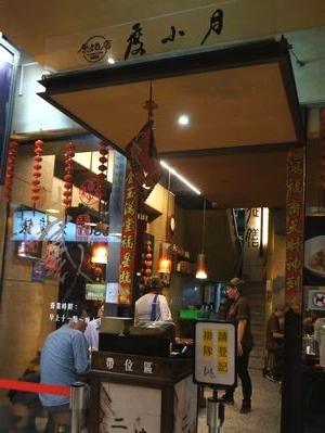 20151117 doshougetu shop 12cm DSC07949