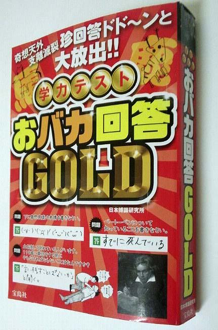 20160328 おバカ解答GOLD 15㎝ 19110000