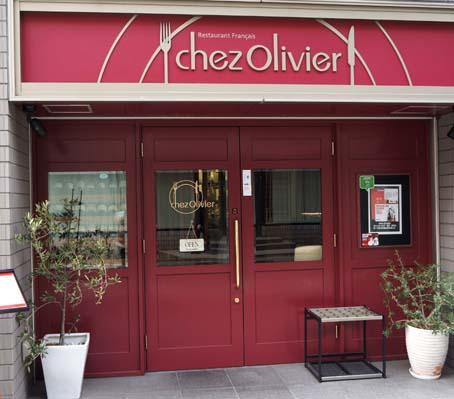 20160403 Chez Olivier shop 16cm DSC06586